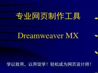 专业网页制作工具 Dreamweaver MX