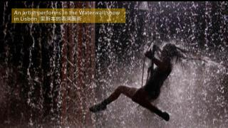 An artist performs in the  Waterwall  show in Lisbon   里斯本的表演藝術