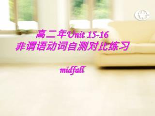 高二年 Unit 15-16 非谓语动词自测对比练习 midfall