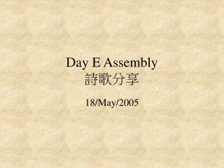 Day E Assembly 詩歌分享