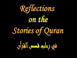 Reflections  on the  Stories of Quran