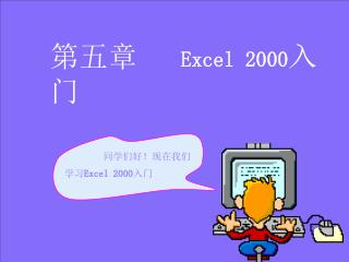 第五章    Excel  2000 入门