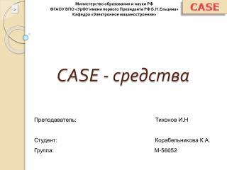CASE -  средства