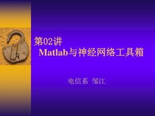 第02讲 Matlab 与神经网络工具箱