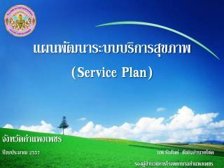 แผนพัฒนาระบบบริการสุขภาพ  ( Service Plan )