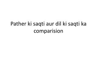 Pather ki saqti aur dil ki saqti  ka  comparision