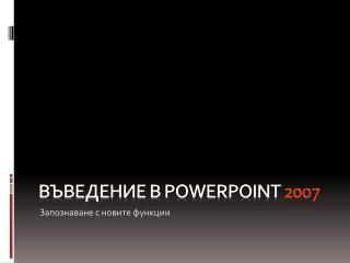 Въведение в PowerPoint  2007