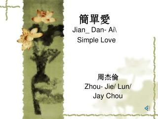 ??? Jian\_ Dan- Ai    Simple Love
