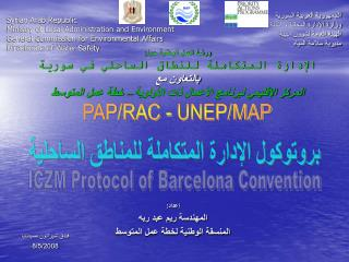 Syrian Arab Republic Ministry of Local Administration and Environment General Commission for Environmental Affairs Direc