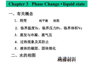 Chapter 3    Phase Change  • liquid state