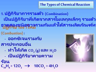 The Types of Chemical Reaction