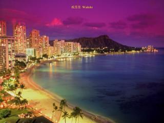 威基基   Waikiki