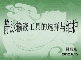 陈丽光 2012.6.15