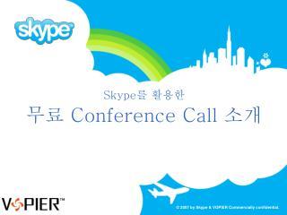 Skype 를 활용한 무료  Conference Call  소개