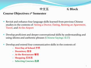中文五 		G Block Course Objectives 1 st  Semester