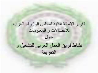 تقرير الامانة الفنية لمجلس الوزراء العرب  للاتصالات و المعلومات حول