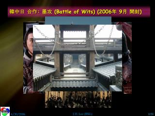 韓中日 合作 :  墨攻 (Battle of Wits) (2006 年  9 月 開封 )