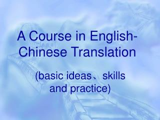 A Course in English-Chinese Translation