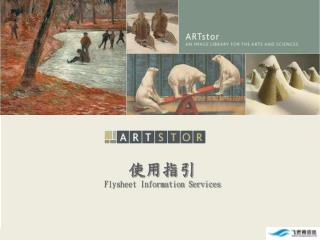 使用指引 Flysheet Information Services