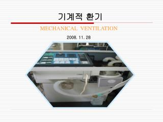 기계적 환기 MECHANICAL  VENTILATION