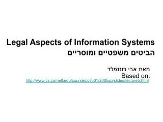 Legal Aspects of Information Systems       ?????? ??????? ????????