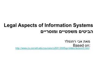 Legal Aspects of Information Systems       הביטים משפטיים ומוסריים