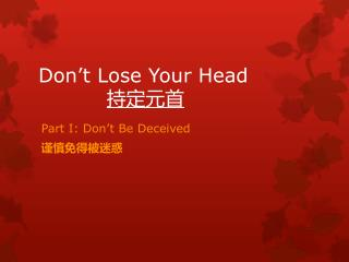 Don't Lose Your Head 持 定元首
