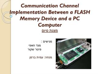Communication Channel Implementation Between a FLASH Memory Device and a PC Computer מצגת סיום
