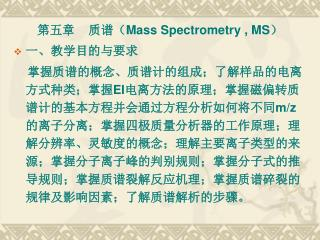 第五章    质谱( Mass Spectrometry , MS ) 一、教学目的与要求