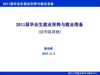 2011 届毕业生就业形势与就业准备 ( 法学院讲座 )