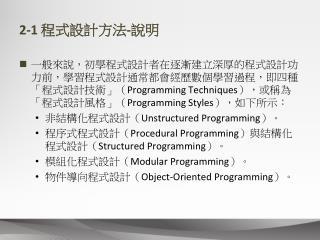 2-1  程式設計方法 - 說明
