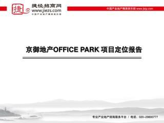 京御地产 OFFICE PARK  项目定位报告