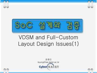 VDSM and Full-Custom Layout Design Issues(1)