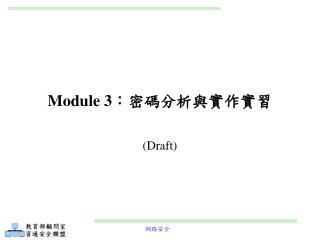 Module 3 :密碼分析與實作實習