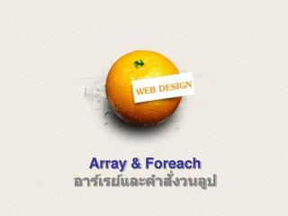 Array & Foreach อาร์เรย์และคำสั่งวนลูป