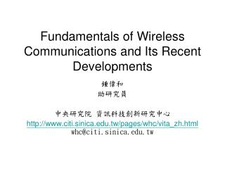 Fundamentals of Wireless Communications and Its Recent Developments