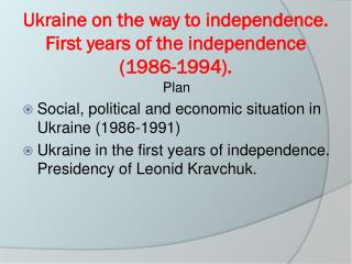 Ukraine on the way to independence. First years of the independence (1986-1994).