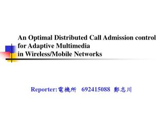 An Optimal Distributed Call Admission control for Adaptive Multimedia in Wireless/Mobile Networks