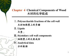 Chapter  4   Chemical Components of Wood 木材的化学组成