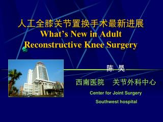 人工全膝关节置换手术最新进展 What's New in Adult Reconstructive Knee Surgery