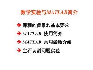 数学实验与 MATLAB 简介