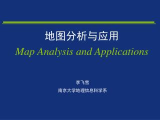 地图分析与应用 Map Analysis and Applications