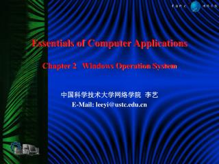 Essentials of Computer Applications Chapter 2   Windows Operation System