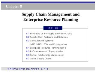 Supply Chain Management and Enterprise Resource Planning
