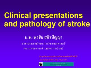 Clinical presentations and pathology of stroke