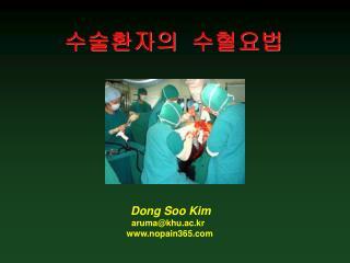 수술환자의  수혈요법