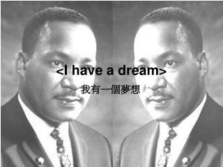 <I have a dream>
