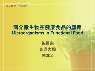 簡介微生物在健康食品的應用 Microorganisms in Functional Food