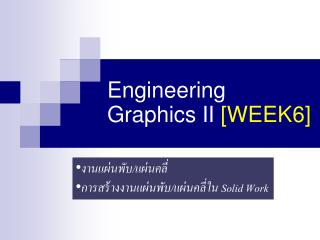Engineering Graphics II  [WEEK6]