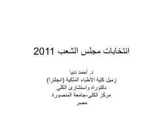انتخابات مجلس الشعب 2011